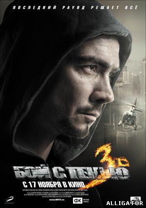 Фильмы 2011 бой с тенью 3